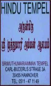 Hindu Temple (Annual Festival)